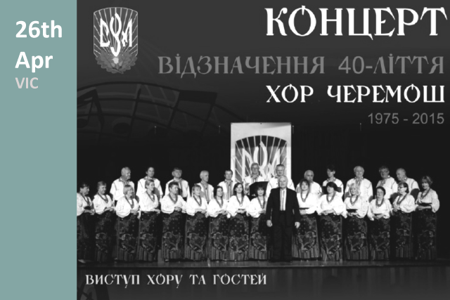 Calendar event for the 40th anniversary of Cheremosh Choir