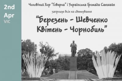 Shevchenko and Chernobyl event Sunshine 2017